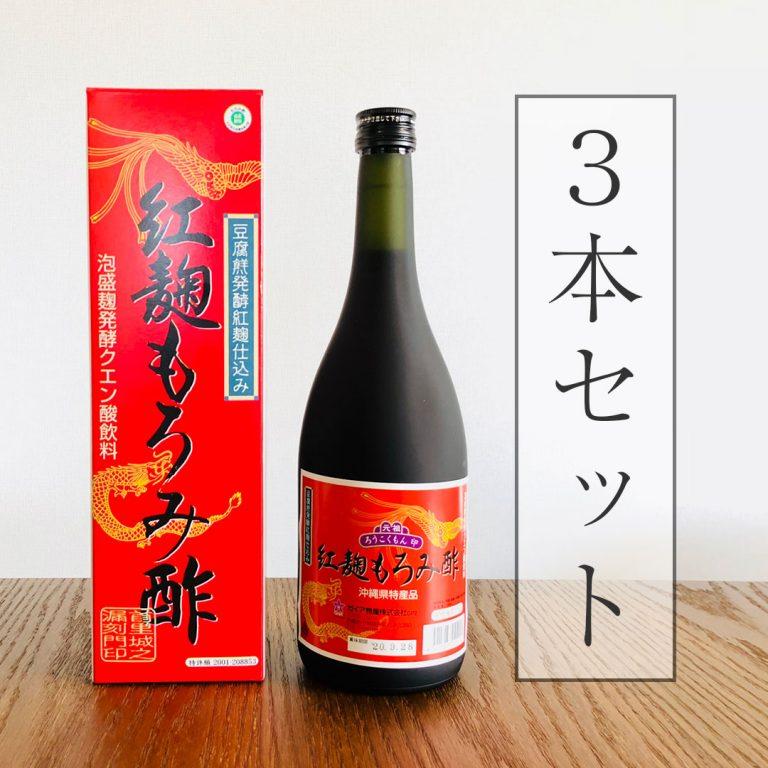 元祖 紅麹もろみ酢 3本セット