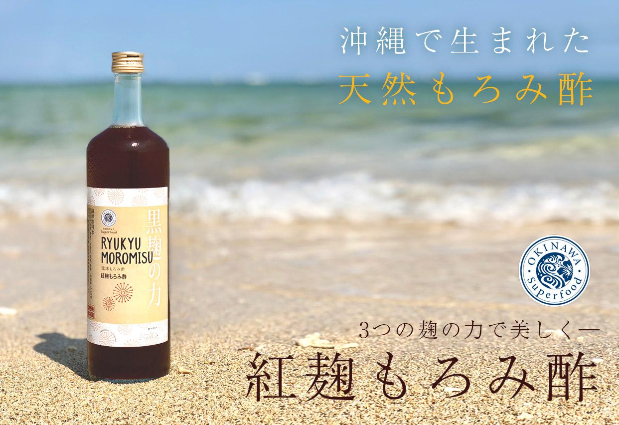 沖縄で生まれた天然もろみ酢 3つの麹の力で美しく 紅麹もろみ酢