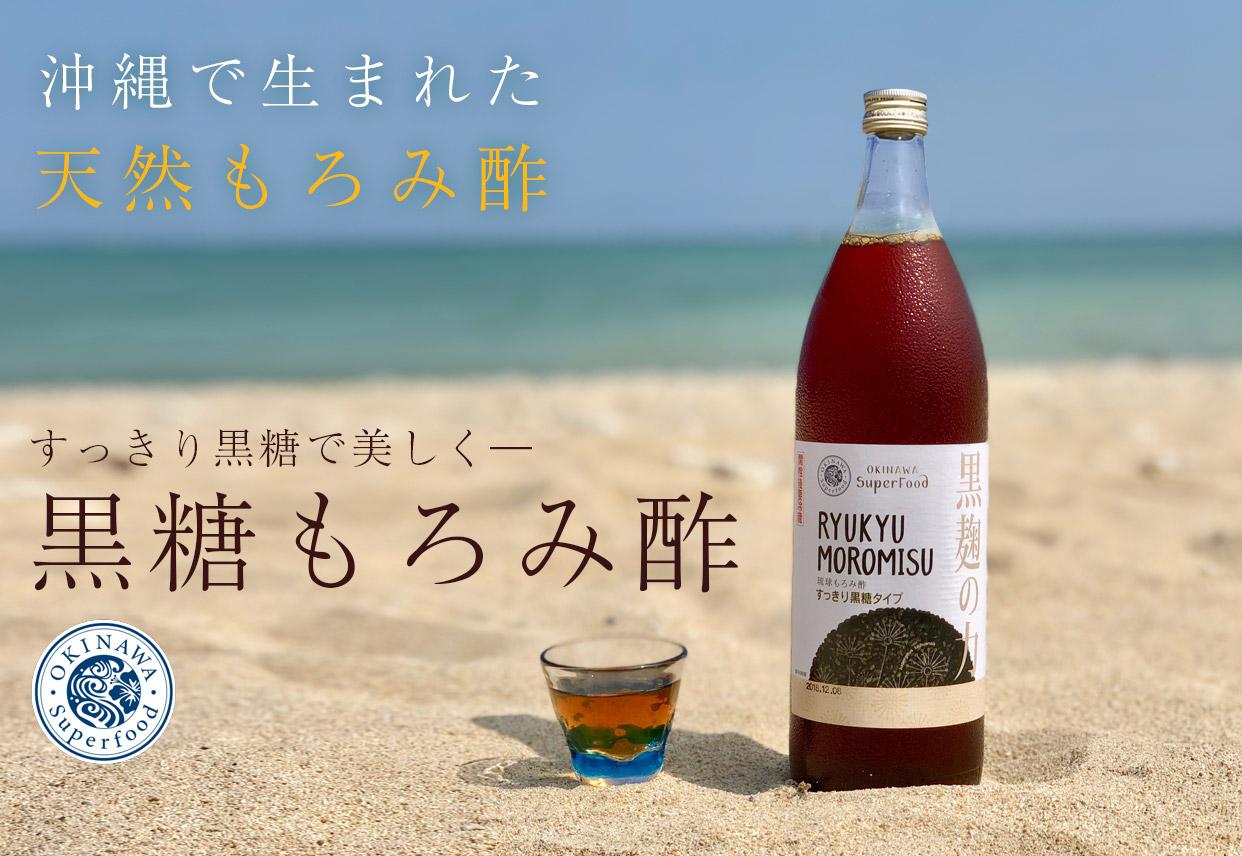 沖縄で生まれた天然もろみ酢 すっきり黒糖で美しく 黒糖もろみ酢