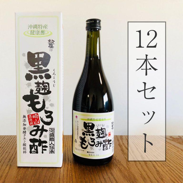 黒麹もろみ酢 12本セット