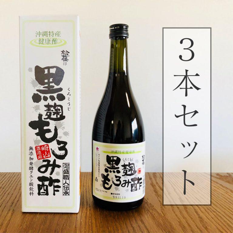 黒麹もろみ酢 3本セット