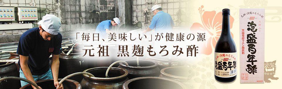 「毎日、美味しい」が健康の源 元祖黒麹もろみ酢