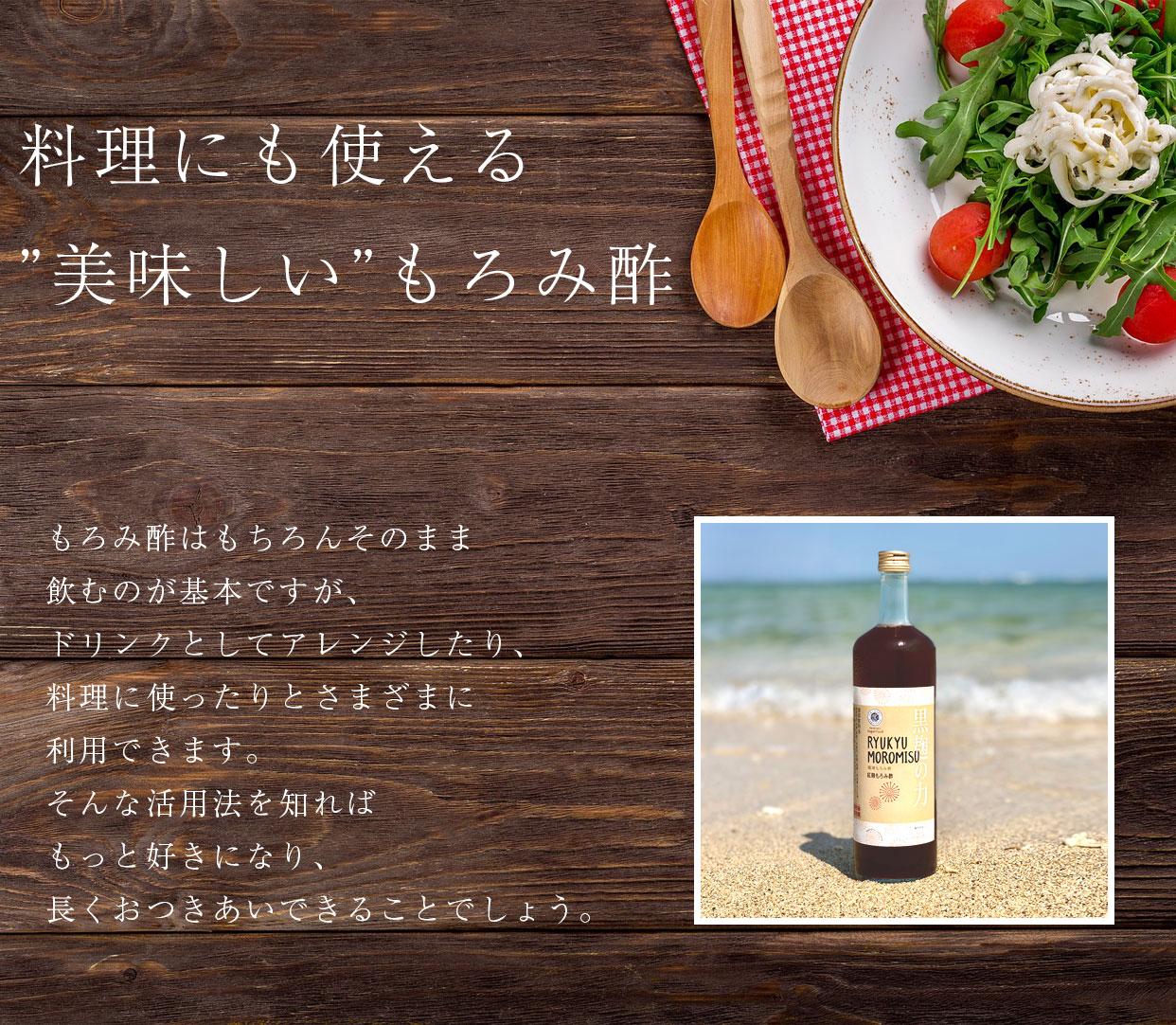 料理にも使える美味しいもろみ酢 もろみ酢はもちろんそのまま飲むのが基本ですが、ドリンクとしてアレンジしたり、料理に使ったりとさまざまに利用できます。そんな活用法を知ればもっと好きになり、長くおつきあいできることでしょう。