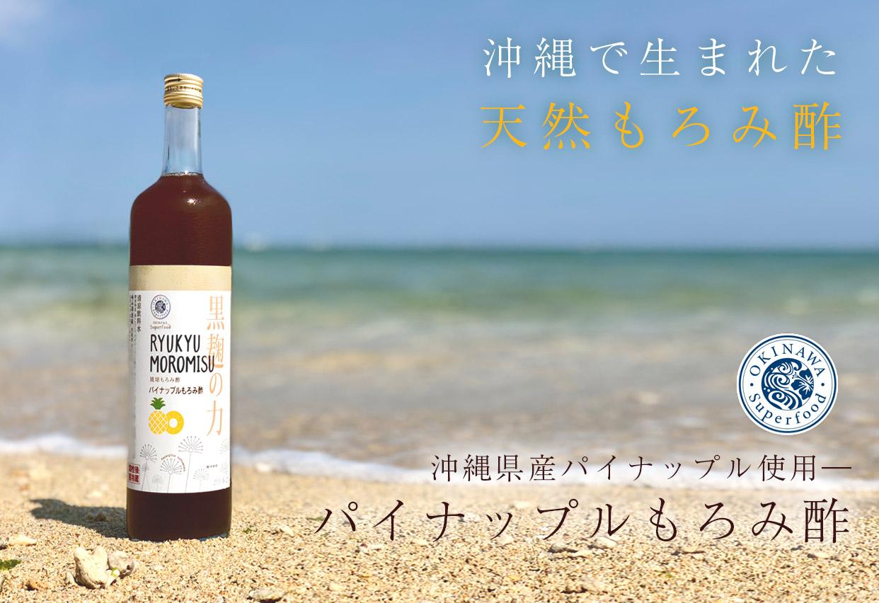 沖縄で生まれた天然もろみ酢 沖縄県産パイナップル使用 パイナップルもろみ酢