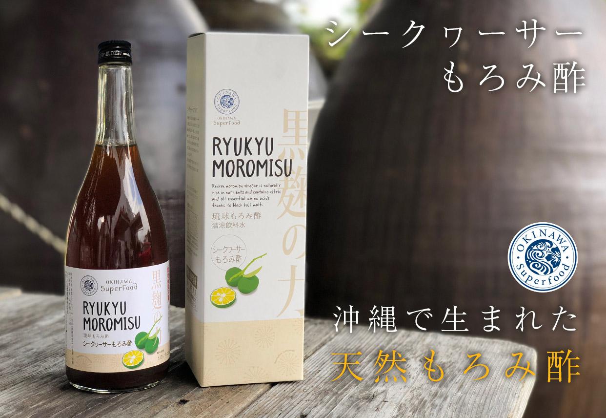 シークヮーサーもろみ酢 沖縄で生まれた天然もろみ酢