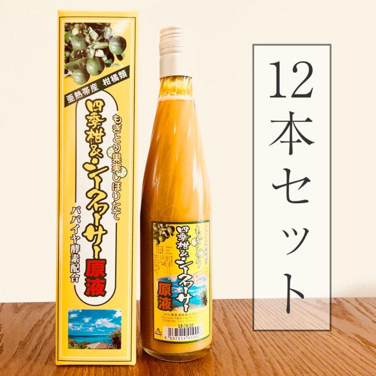 四季柑&シークヮーサー原液 12本セット