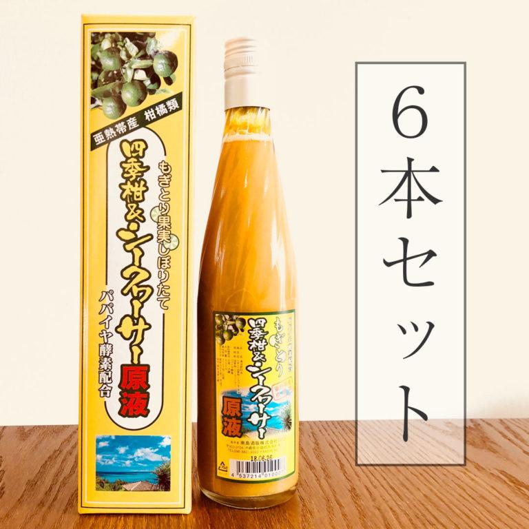 四季柑&シークヮーサー原液 6本セット