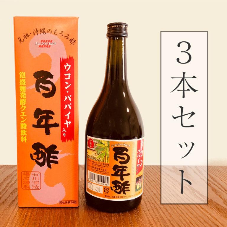 ウコン・パパイヤ入り百年酢 3本セット