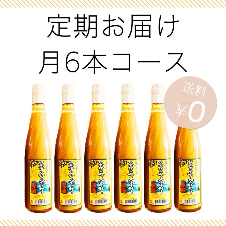 四季柑&シークヮーサー原液 月6本コース 月額10,368円 [毎月発送]